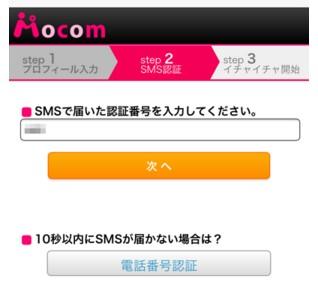 モコムライブチャットアプリ登録