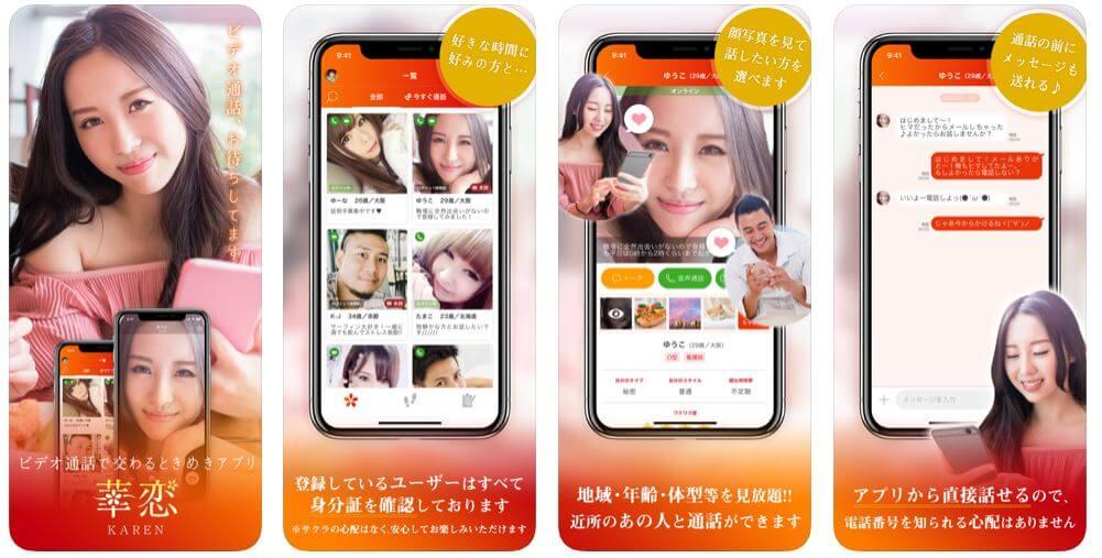 人妻チャット華恋アプリ特徴