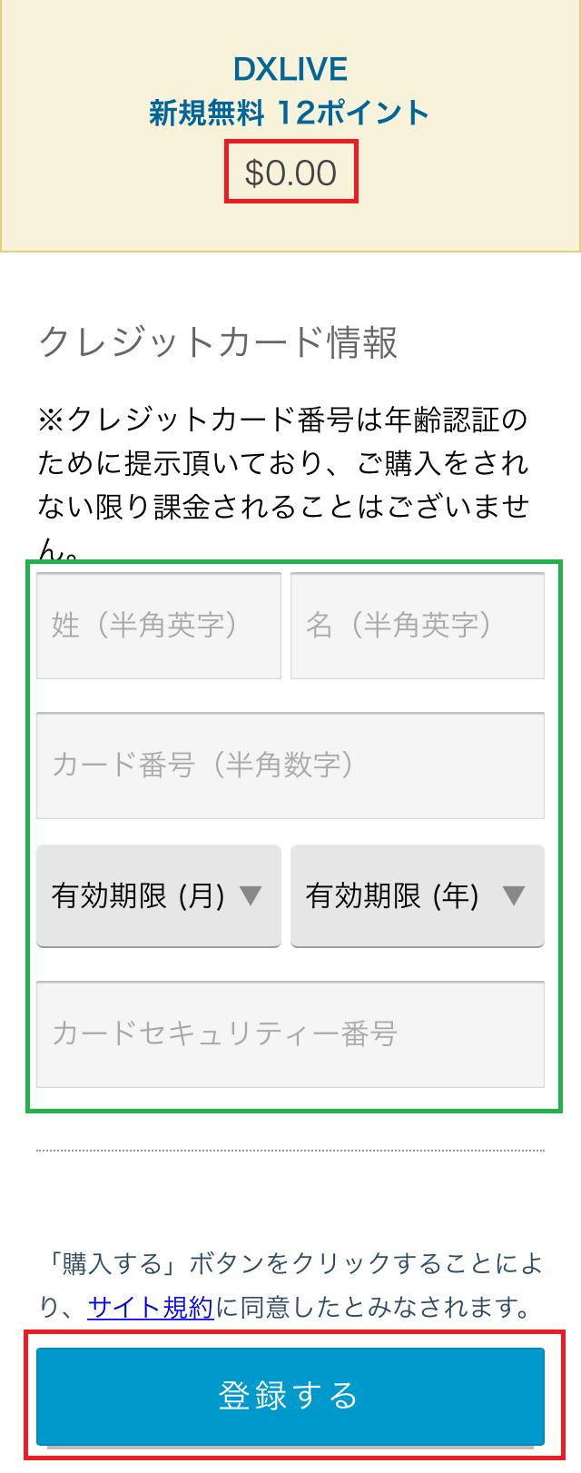 DXLIVE登録手順
